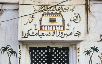A decorated Doorway from Raqqa