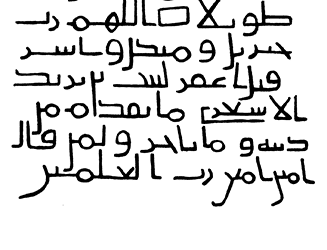 Two Early Islamic Inscriptions
